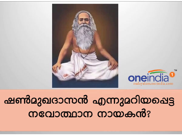 Kerala Psc General Knowledge Questions Answers 3