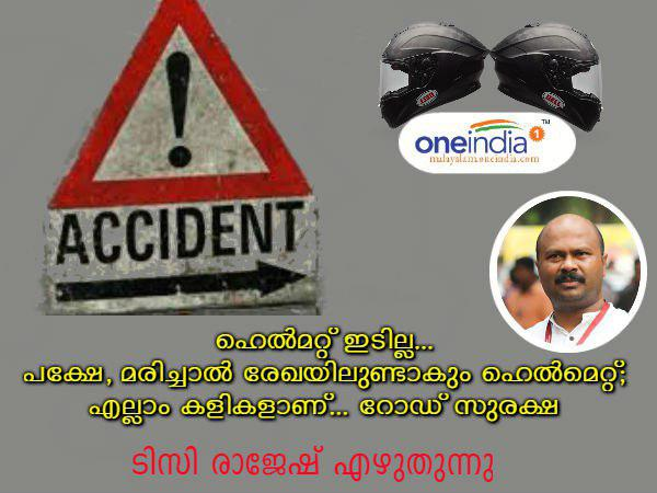 How Kerala Playing With Road Safety Tc Rajesh Writes