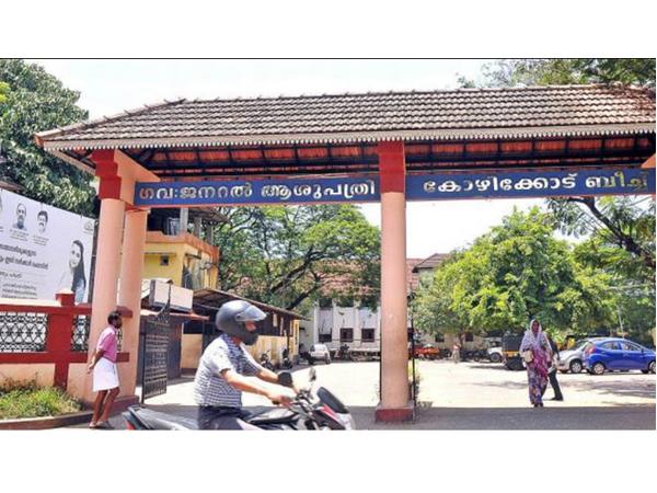 Kozhikode Health Department About Jaundice
