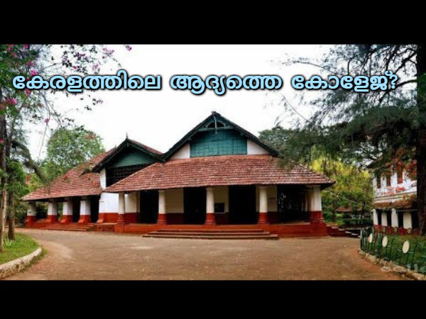 Kerala Psc General Knowledge Questions Answers 12