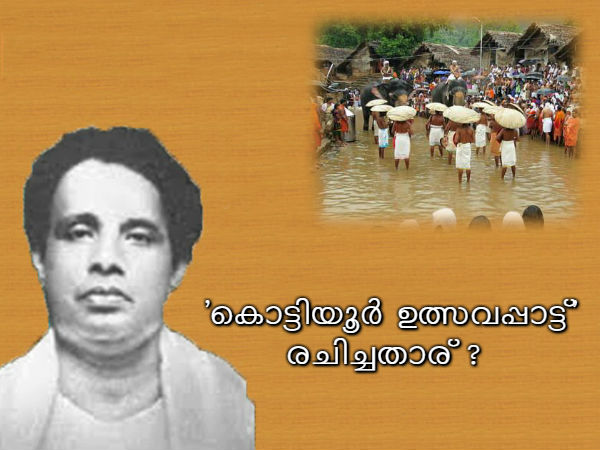 Kerala Psc General Knowledge Questions Answers 4