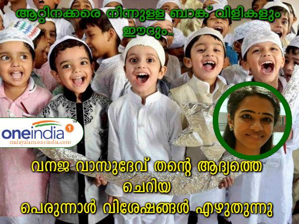 Vanaja Vasudev Writes Ramzan Eid Memories