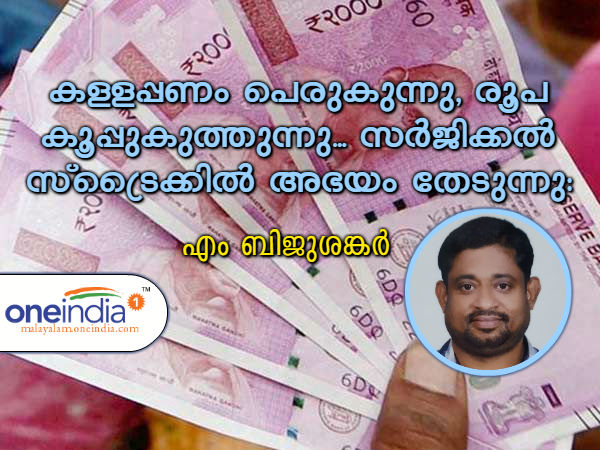 Biju Sankar Writes Black Money Indian Rupee Rate