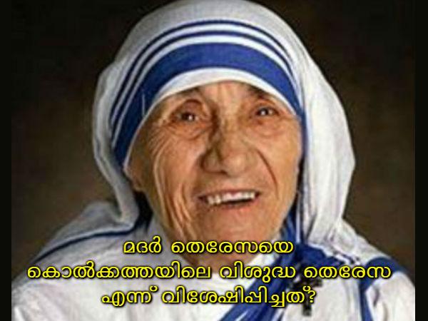 """പി എസ് സി ചോദ്യോത്തരങ്ങൾ: മദർ തെരേസയെ """"കൊൽക്കത്തിയിലെ വിശുദ്ധ തെരേസ """" എന്ന് വിശേഷിപ്പിച്ചത്?"""