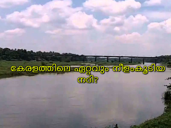 Kerala Psc General Knowledge Questions Answers 47