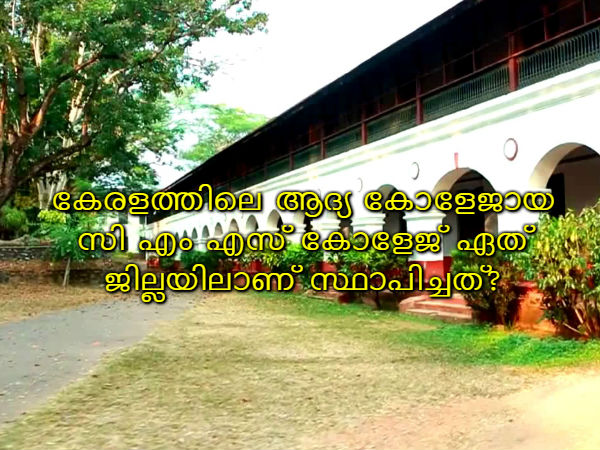 Kerala Psc General Knowledge Questions Answers 56