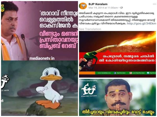 Social Media Trolls Mocking Biplab Kumar S Duck Oxygen Comment And Oil Price Hike