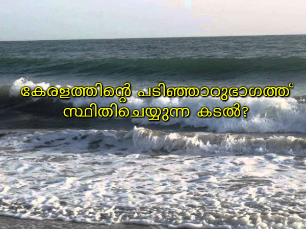 Kerala Psc General Knowledge Questions Answers 49