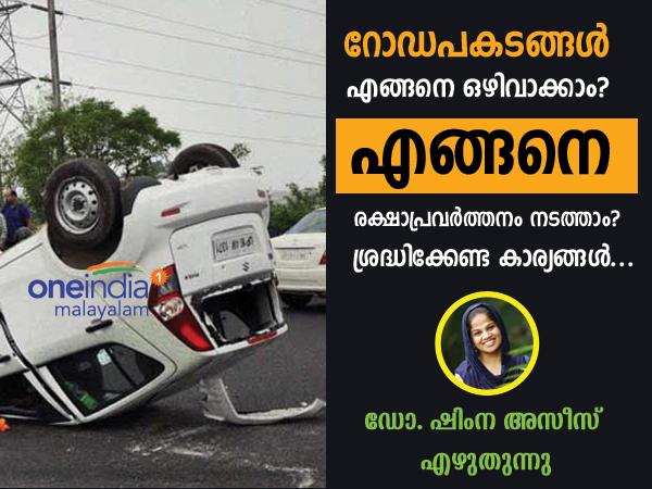 What Causes Road Accident And How Do We Prevent It Dr Shimna Azeez Writes