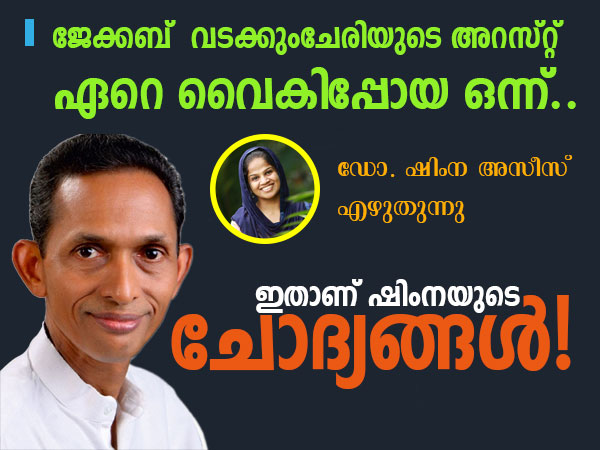 Dr Shimna Azeez Writes About Jacob Vadakkumcheri Arrest And Controversy