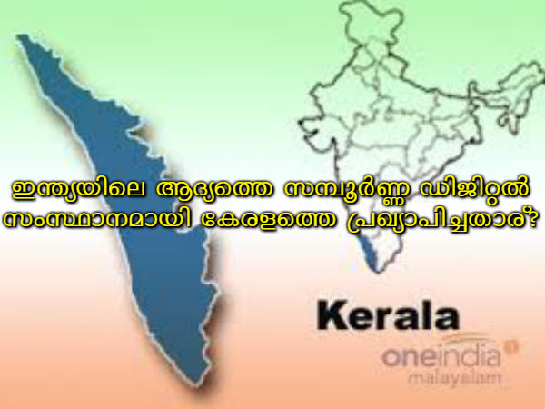 Kerala Psc General Knowledge Questions Answers 60