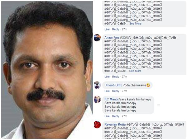 Save Kerala From Communists K Surendran S Facebook Post And Reactions
