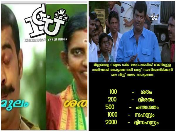 Satham Samarppayami Social Media Trolls Mocking Money Collection By Sabarimala Karma Samithi