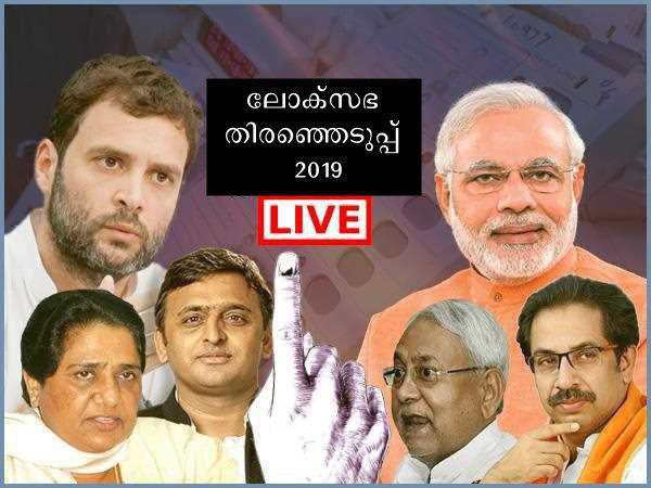 Lok sabha election 2019: മൂന്നാം ഘട്ടത്തിനൊരുങ്ങി രാജ്യം; പ്രിയങ്കാ ഗാന്ധി നാളെ വയനാട്ടിലേക്ക്