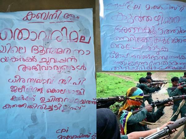 കോഴിക്കോട് പൂവാറൻതോട്ടിലെ വീട്ടിൽ മാവോയിസ്റ്റ് സംഘമെത്തി: പോലീസ് സ്റ്റേഷൻ ആക്രമിക്കാൻ പദ്ധതിയെന്ന്