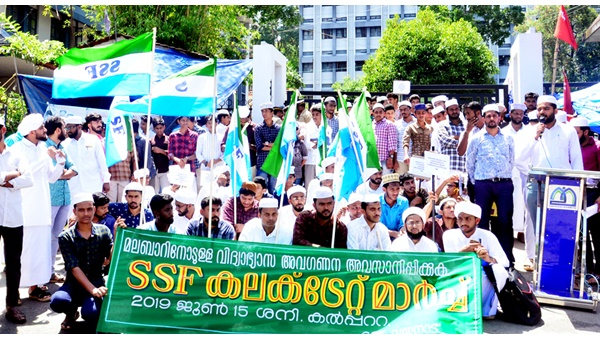 Ssf March Against Low Education Opurtunities Of Malabar