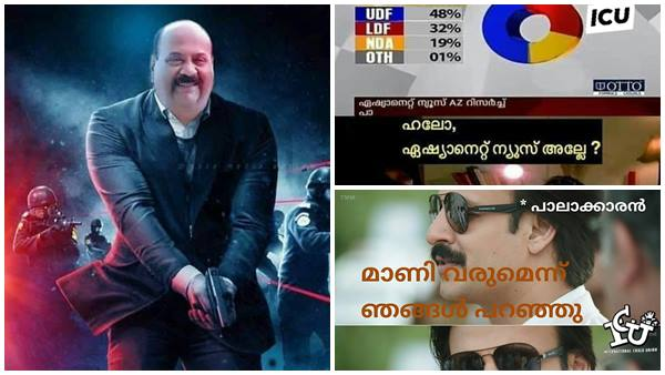 Pala By Election Results Social Media Trolls Mocking Udf Bjp And Asianet News