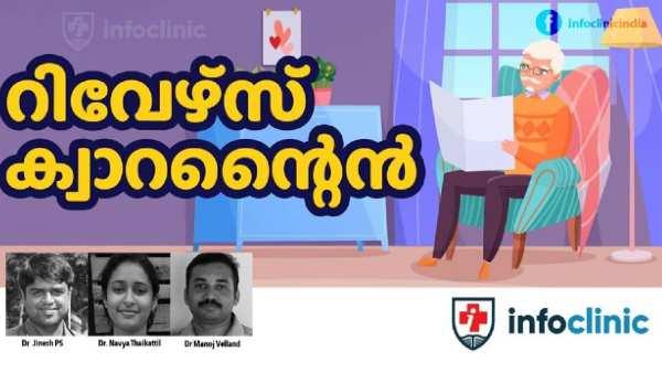 Coronavirus What Is Reverse Qurantine Info Clinic Article