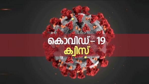 Covid 19 Quiz In Malayalam Check Your Knowledge