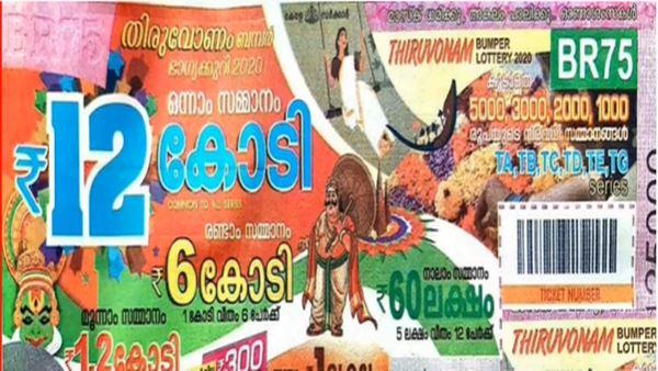Thiruvonam Bumper BR-75 Lottery Result: തിരുവോണം ബംപർ BR-75 ലോട്ടറി ഫലം ഇന്ന്, ഒന്നാം സമ്മാനം 12കോടി