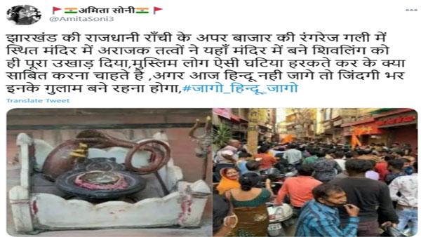 Fake Muslims Did Not Broken Shivling At Jharkhand S Ranchi Temple