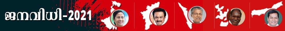 കേരള അസംബ്ലി ഇലക്ഷൻ 2021
