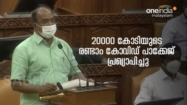 കേരള ബജറ്റ്: 20000 കോടിയുടെ രണ്ടാം കോവിഡ് പാക്കേജ് പ്രഖ്യാപിച്ചു, 8000 കോടി നേരിട്ട് ജനങ്ങളിലേക്ക്