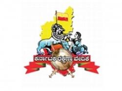 About Kannada Rakshana Vedike