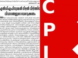 Nepotism Is Indeed Corruption Says Cpi Mouthpiece Janayugam