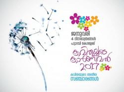 Kavithayude Carnival From Jan 26 At Pattambi