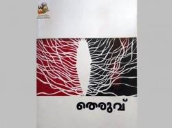 Self Publishing Theruvu