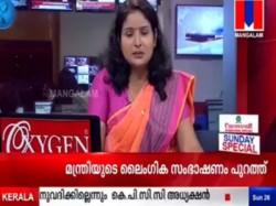 Judicial Commission To Enquire Saseendran Case
