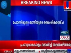 Police Also To Enquire Saseendran Honey Trap