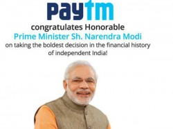 Reliance Jio Paytm Apologise Using Pm Modi S Photograph Without Permission