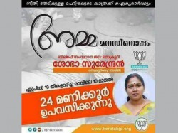 Jishnu Pranoy Issue Mahija Hungerstrike Sobha Surendran Bjp
