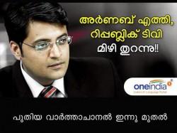 Arnab Goswami S Republic Tv Starts Telecasting