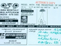 Kerala S Capsule Magazine Innu Enters Limca Book