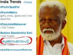 Kochi Metro Kummanam Idapettu Trending On Twitter