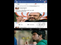 K Surendran S Facebook Post Welcoming Amit Shah Became A Troll
