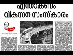 Kodiyeri Balakrishnan Article About Puthuvype Issue