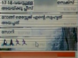 Action Against Kudumbasree Officer Who Send Vulgar Message In Women S Group