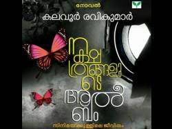 Kalavoor Ravikumar S Novel Makes Discussions In Cinema Field