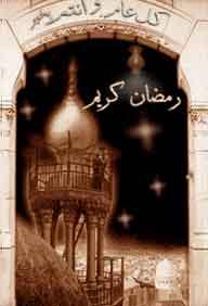 http://www.thatsmalayalam.com/ramzan/images/ramadan.jpg
